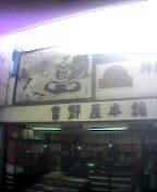 nagata04.jpg